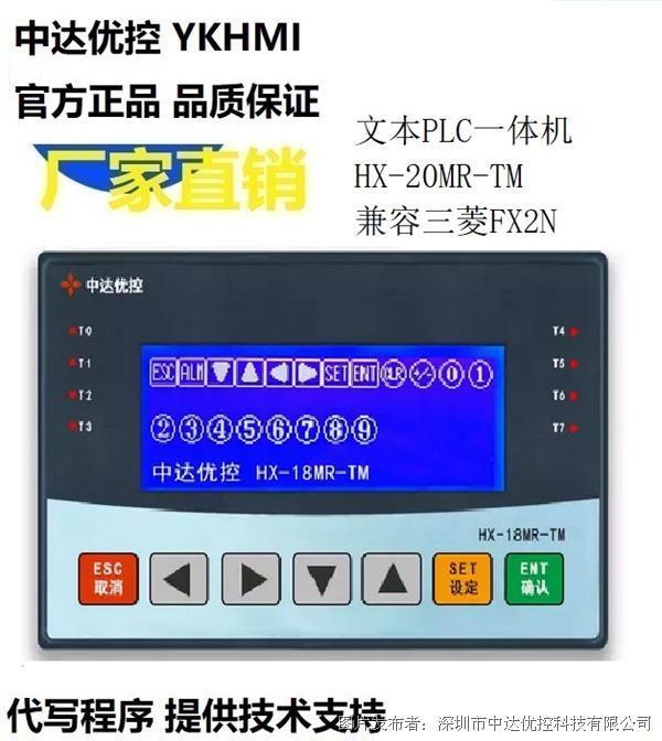 中达优控 HX-18MR-TM蓝色新款文本PLC一体机