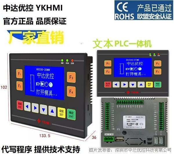 中达优控HX330-20MR-B 蓝色文本PLC一体机
