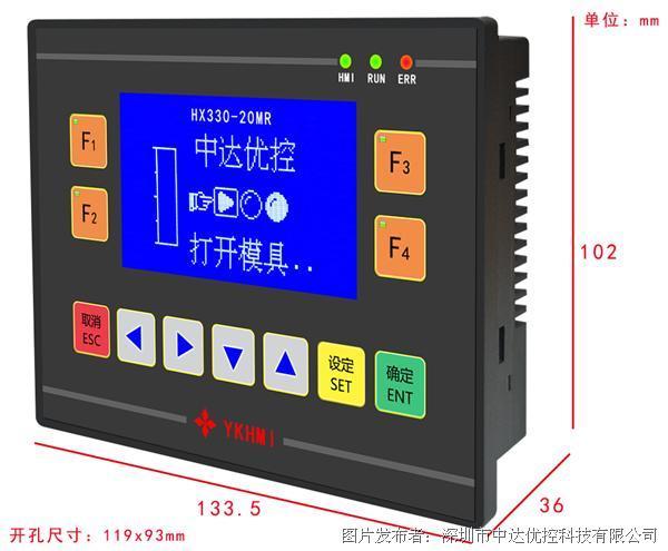 中达优控HX330-20MR-A蓝色文本PLC一体机