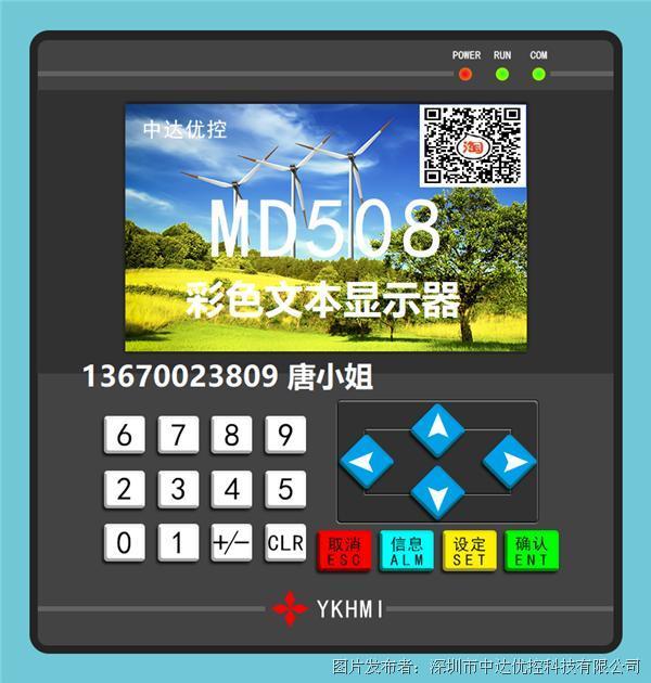 中达优控MM-40MR-6MT-508-FX-B 彩色文 本PLC一体机