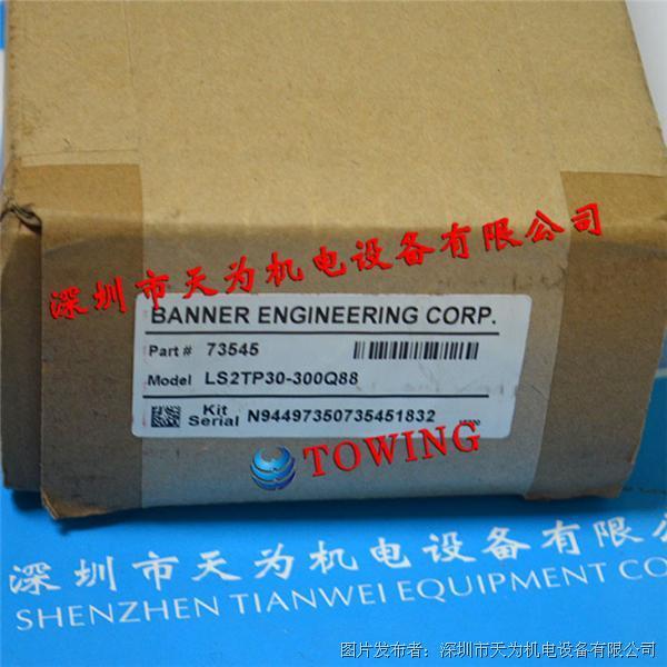 美国邦纳BANNER LS2TP30-300Q88安全光幕