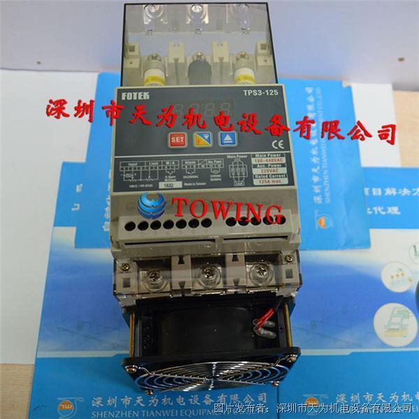 FOTEK臺灣陽明TPS3-125調整器