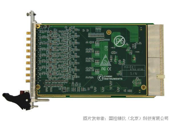 国控精仪PXI-6793高性能采集卡