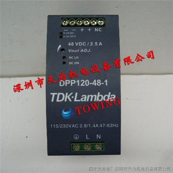 TDK LAMBDA DPP120-48-1开关电源