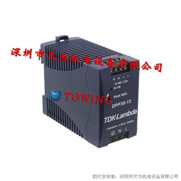 TDK-Lambda DPP30-12导轨式电源