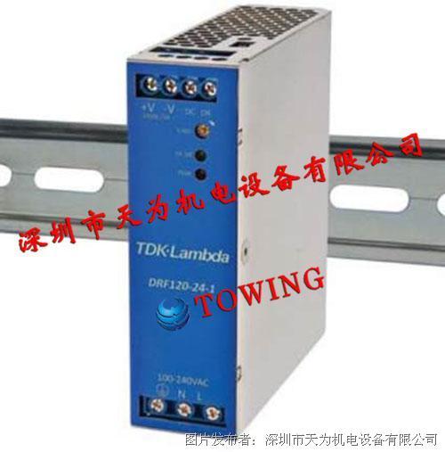 TDK-Lambda DRF120-24-1开关电源