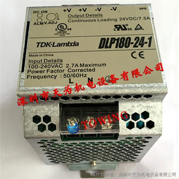 TDK-Lambda DLP180-24-1导轨开关电源