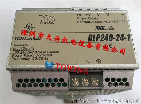 TDK-Lambda DLP240-24-1导轨开关电源