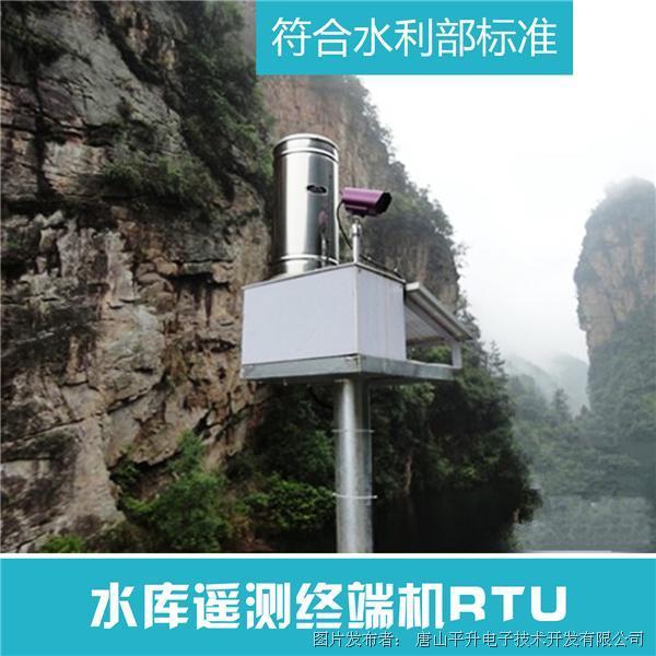 唐山平升 水雨情监测一体站/水库物联网监测预警一体站