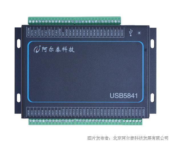 阿尔泰科技USB5841 48路DIO(每8路可配置)定时/计数器采集卡