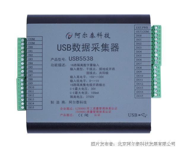 阿尔泰科技USB5538 16路隔离数字量输入/16路集电极输出采集卡