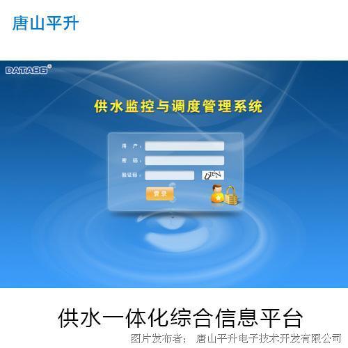 唐山平升 物联网智慧供水系统