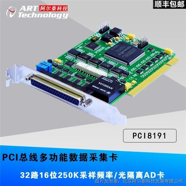 PCI8191 250KS/s 16位 32路 电磁隔离 连续模拟量输入