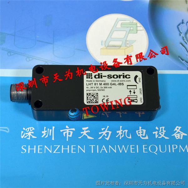 德国德硕瑞Di-soric传感器LHT 81 M 400 G4L-IBS
