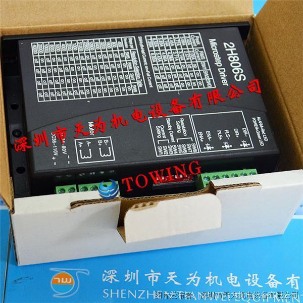 2H806S步进电机驱动器