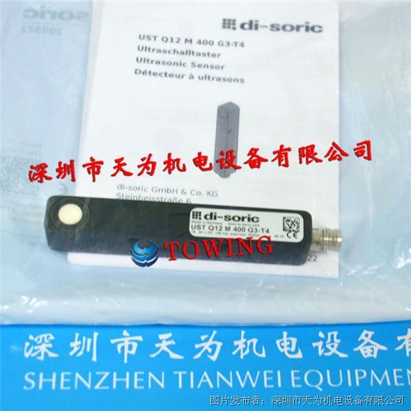 德国德硕瑞di-soric超声波传感器UST Q12 M 400 G3-T4