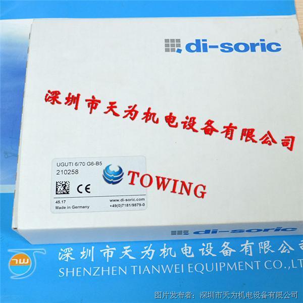 德硕瑞di-soric超声波标签传感器UGUTI 6 70 G6-B5