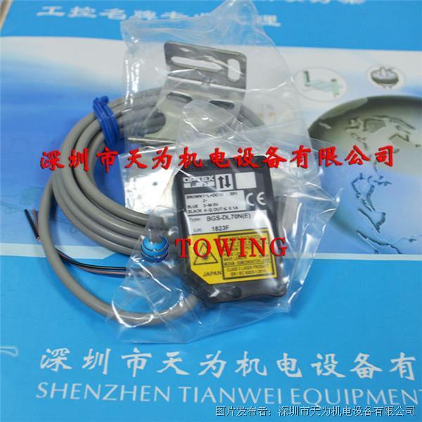 日本OPTEX奥普士光电传感器BGS-DL70N(E)
