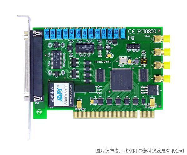 PCI8250 100KS/s每通道 16位 8路同步模拟量输出