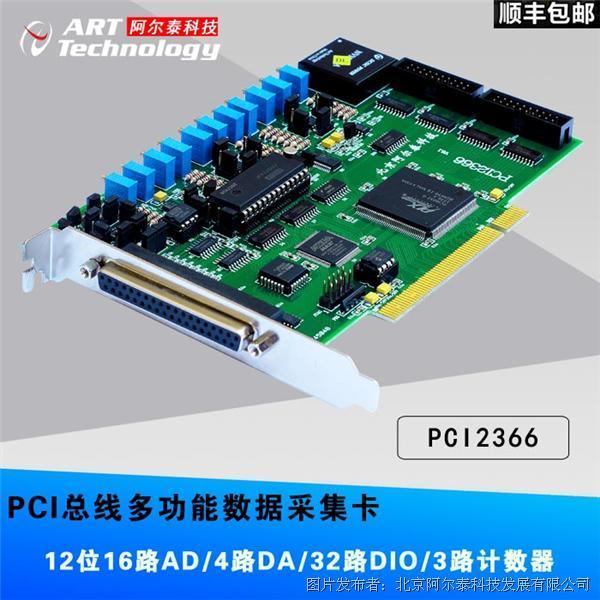 PCI2366 100KS/s 12位 16路 模拟量输入带DA、DIO计数器功能
