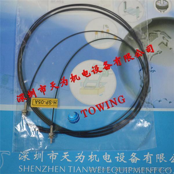 台湾开放KFPS光纤传感器H-SP-05A