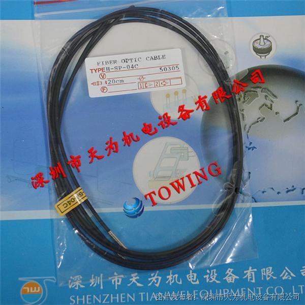 台湾开放KFPS光纤传感器H-SP-04C