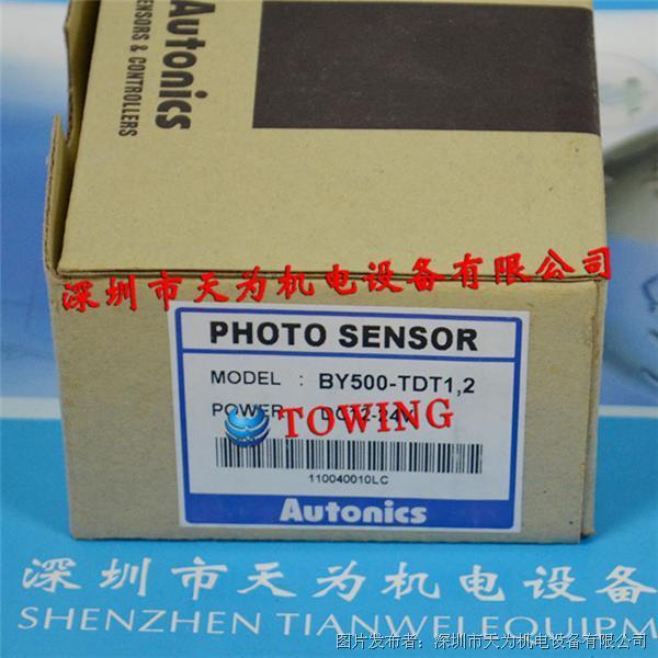 韩国奥托尼克斯Autoincs光电传感器BY500-TDT1,2