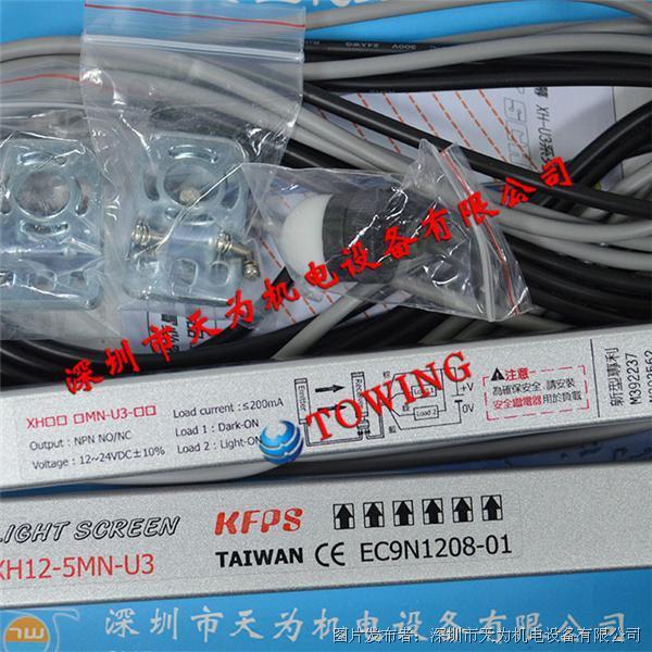台湾开放XH12-5MN--U3光幕传感器