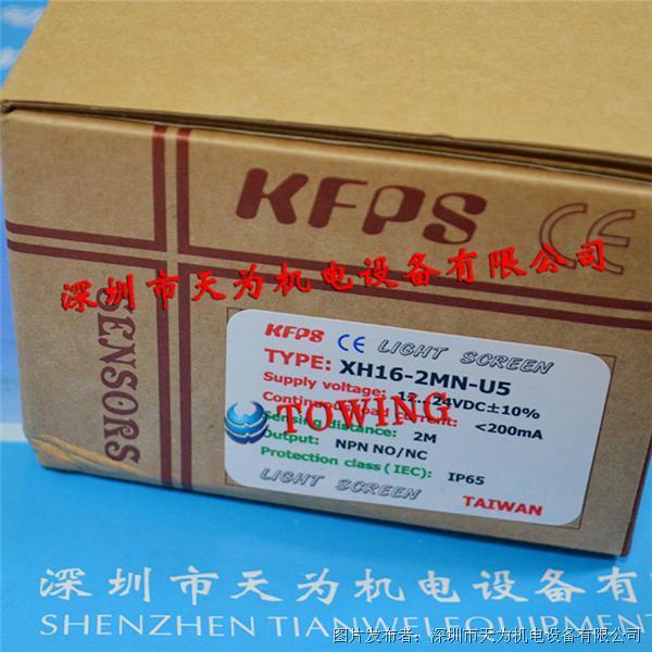 台湾开放XH16-2MN-U5光幕传感器
