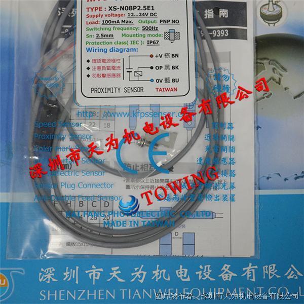 台湾开放XS-N08P接近开关