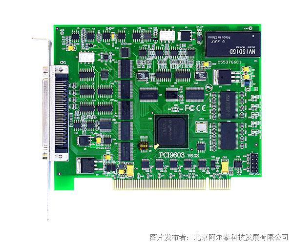 阿尔泰科技PCI9603数据采集卡