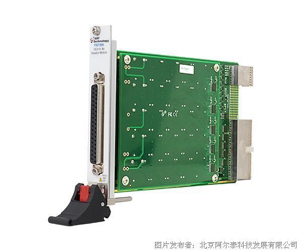 阿尔泰科技PXI7005可编程电阻卡