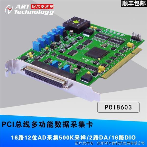 阿尔泰科技PCI8603 数据采集卡