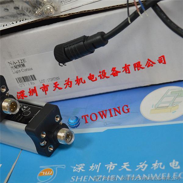 台湾阳明NA-12E泛用型光幕