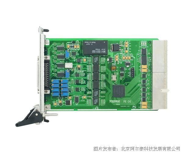 阿尔泰科技PXI8302数据采集卡