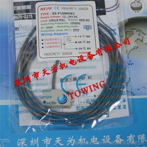 台湾开放XS-F16N02E1接近开关