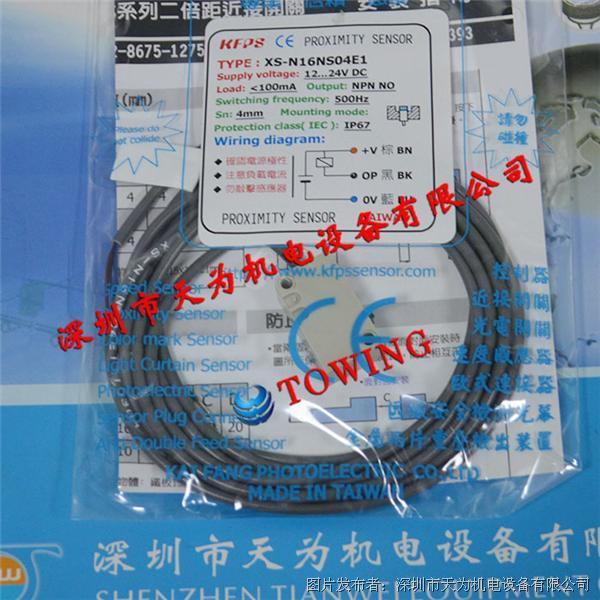 台湾开放XS-N16NS04E1接近传感器