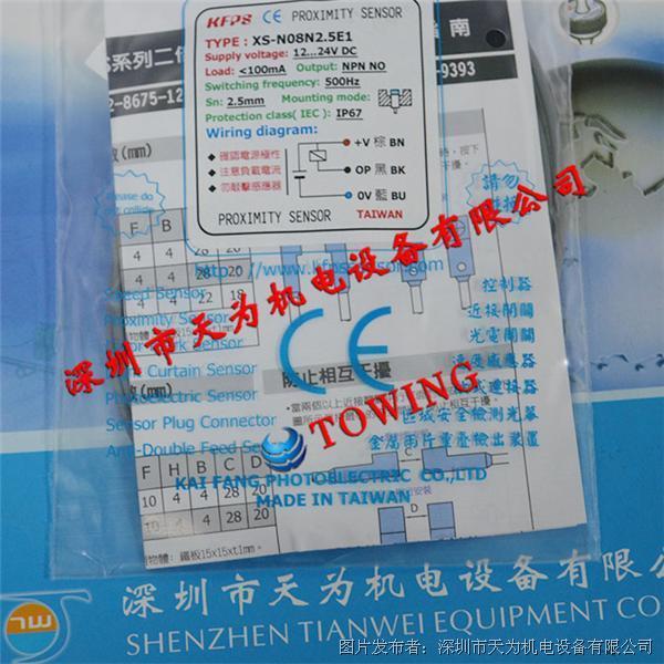 台湾开放XS-N08N2接近开关