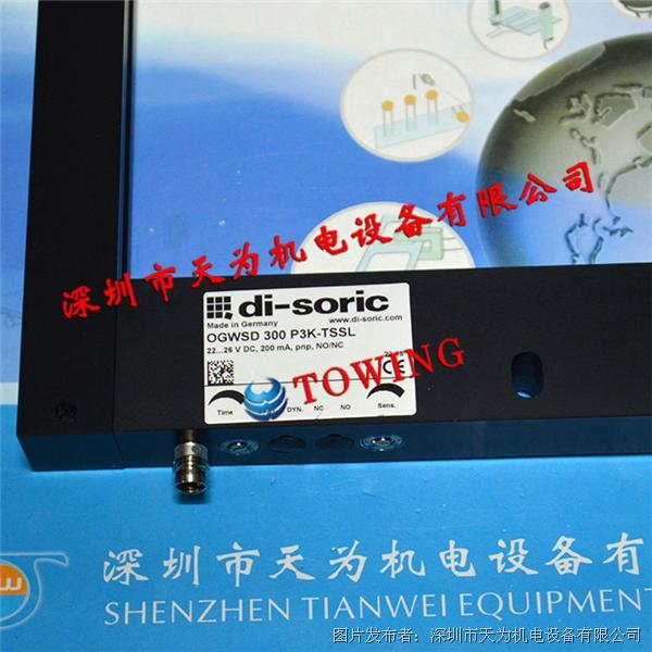 德国德硕瑞 OGWSD 300 P3K-TSSL光电传感器