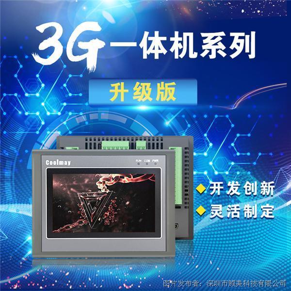 顾美4.3寸兼容FX3G 、FX3U、FX3S PLC一体机