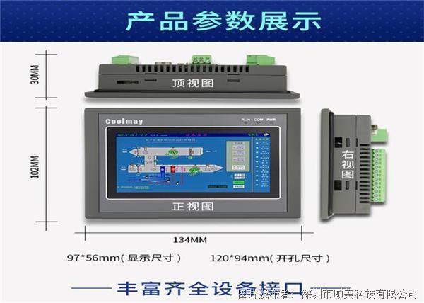 顾美4.3寸HMI PLC一体机