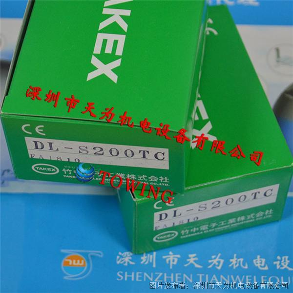 日本竹中TAKEX光电传感器DL-S200TC