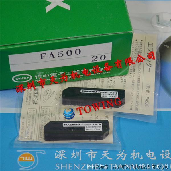 日本竹中TAKEX光縴刀FA500