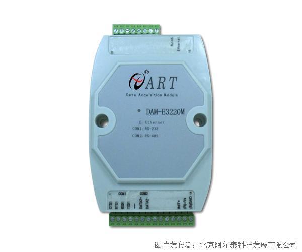 阿爾泰科技DAM-E3220M 串口設備聯網服務器