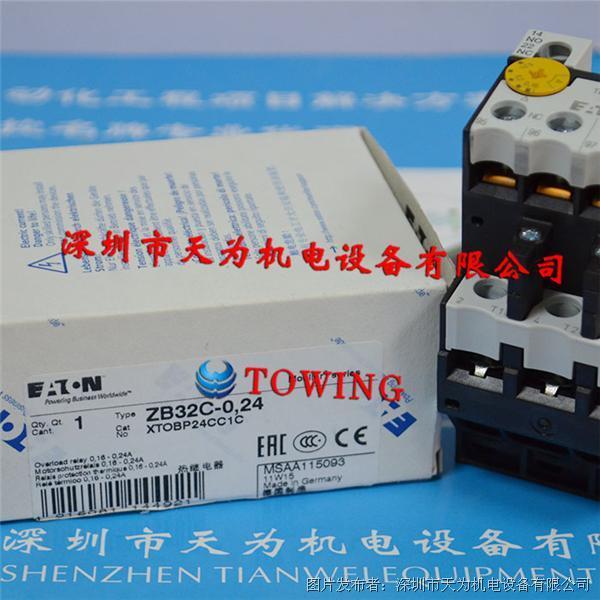 美国伊顿-穆勒ETN-Moeller热过载继电器ZB32C-0,24