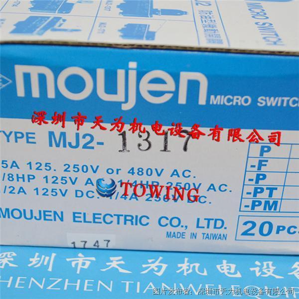 台湾茂仁MOUJEN行程开关MJ2-1317
