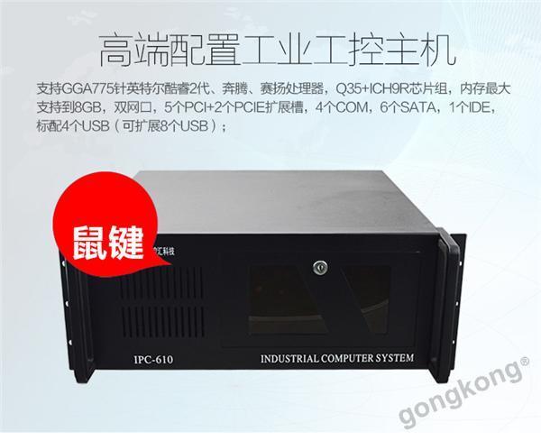 控汇智能IPC-610 黑色 4U工控机