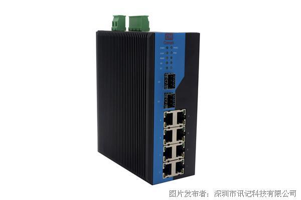 深圳讯记10口百兆/千兆非网管工业以太网交换机