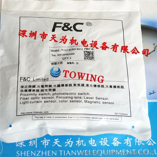 台灣嘉準F&CPJTI-S150N R2M光電傳感器