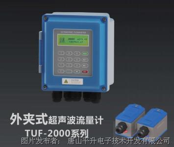 唐山平升 外夾式超聲波流量計/ 壁掛外夾式超聲波流量計